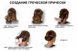 Легкий способ создания греческой прически на средние волосы