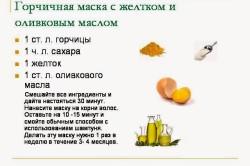 Рецепт приготовления горчичной маски для волос